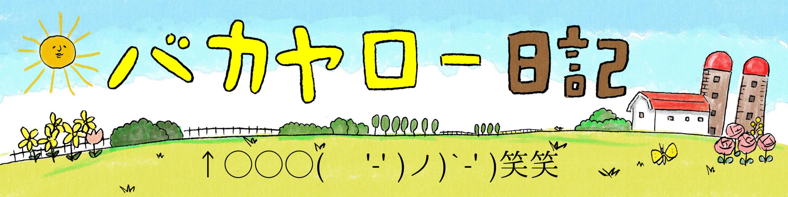 バカヤロー日記